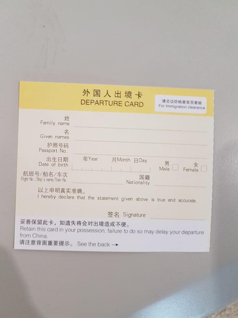 Chinese culture - departure card